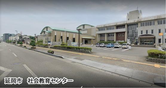 延岡市社会教育センター